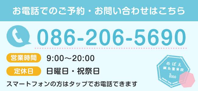 電話:086-206-5690